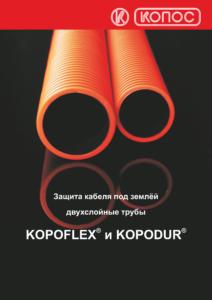 Материалы для элекромонтажа компании КОМПАС